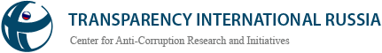 Transparency International Russia, Center for Anti-Corruption Research and Initiatives